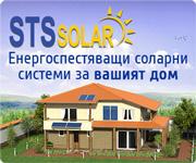 Енергоспестяващи соларни системи за вашият дом