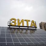 84kW Соларна централа на покрив снимка 4
